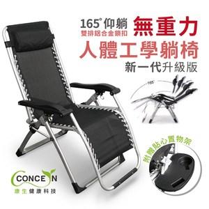 [特價]【Concern康生】新一代 無重力人體工學躺椅