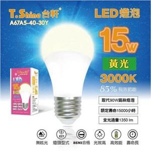 T.Shine 台軒 15W LED 3000K 燈泡(黃光)