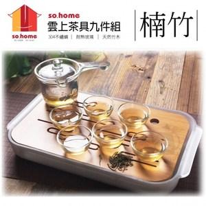 【sohome】耐熱玻璃雲上泡茶組/茶具組/九件套 R505-A