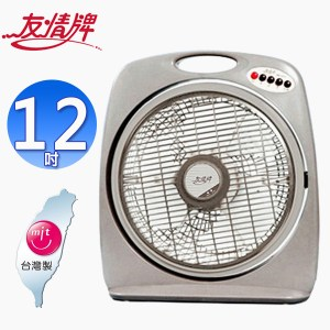 友情牌12吋手提涼風箱型扇 KB-1271