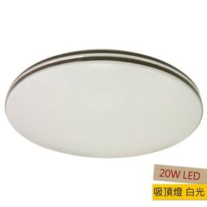 萊克20W LED吸頂燈 白光