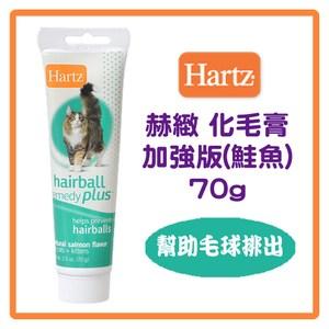 【赫緻】化毛膏-加強版  鮭魚/70g(E262B01)