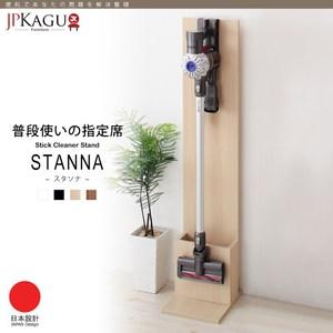JP Kagu 手持式無線吸塵器收納架適用戴森Dyson等多款無線吸塵器-橡木白