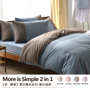 【班尼斯】3.5尺單人加大百貨專櫃級床包枕套組-多˙簡單-素色雙拼系列藍衫咖啡
