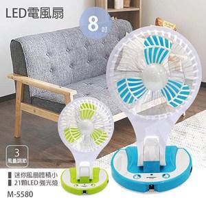 【MARSWOLF】8吋充電式露營照明涼風扇/攜帶式(綠)M-5580藍色