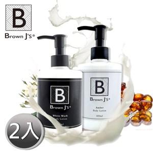 【Brown J's】白麝香+琥珀香氛潤膚乳(玻尿酸+維它命E)300ml-2入