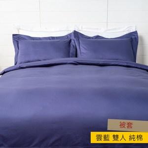 HOLA 托斯卡素色純棉被套 雙人 雲藍