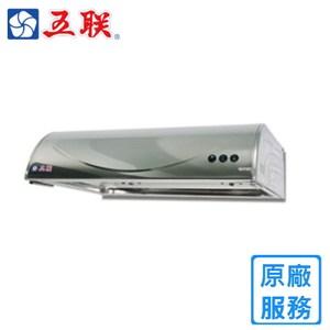 【五聯】W-9101 單層不鏽鋼油煙機(90cm)