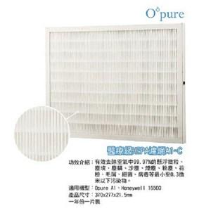 Opure 臻淨 A1空氣清淨機第二層醫療級HEPA濾網  A1-C