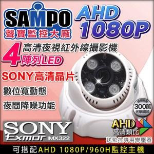 【KingNet】監視器攝影機 聲寶AHD 1080P 夜視紅外線
