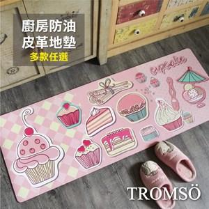 TROMSO廚房防油皮革地墊-K320甜心生活