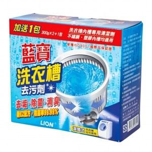 藍寶洗衣槽去污劑