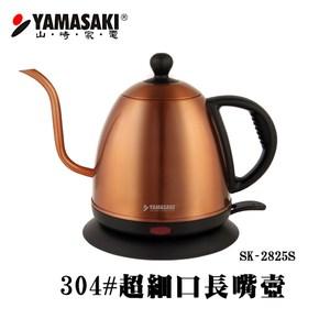 YAMASAKI山崎家電 0.8L超細口304#長嘴壺 SK-2825S