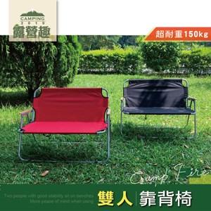 【露營+】2入組- 雙人鋁合金靠背耐重牛津布可折疊露營椅戶外椅黑色-2