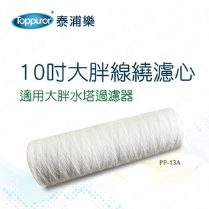 【Toppuror 泰浦樂】10吋大胖線繞濾心(PP-13A)