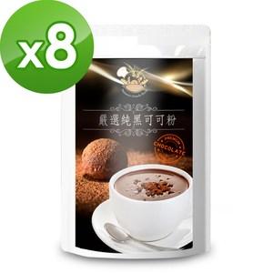 星宴烘焙 嚴選純黑可可粉(300g/包)*8件組
