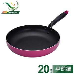 【PERFECT 理想】品味日式不沾平煎鍋20cm20cm