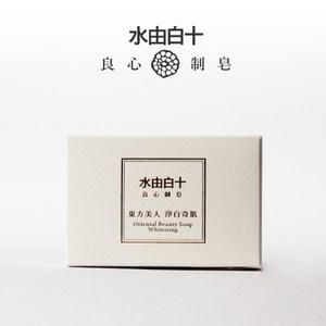 【水由白十】東方美人 淨白奇肌(一般膚質)