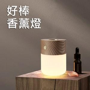 好棒香薰燈 加熱式迷你擴香機 木紋小夜燈(USB充電)