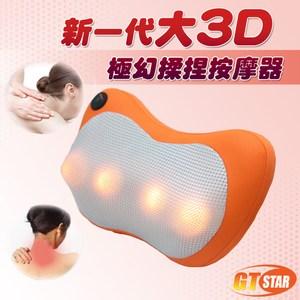 GTSTAR 大3D溫熱按摩頭揉捏按摩枕-橘