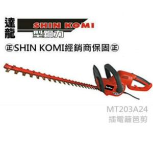 達龍 Talon 型鋼力 SHIN KOMI插電籬笆剪MT203A24