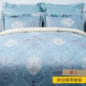 HOLA 蘭影純棉床包兩用被組 單人