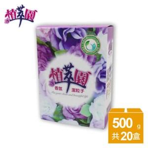 植萃園有機香水洗衣粉500g*20盒
