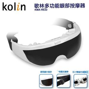 Kolin歌林眼部按摩器(9種模式) KMA-RE22