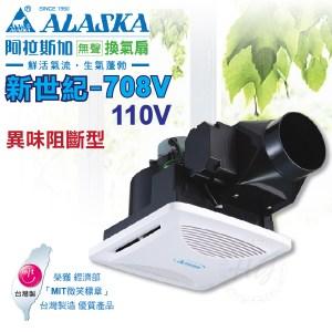 阿拉斯加《新世紀-708V》110V異味阻斷型 無聲換氣扇 浴室排風扇