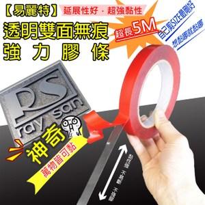 【易麗特】透明雙面無痕強力膠條-1cm(12入/組)