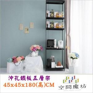 【空間魔坊】45x45x180高cm 沖孔鐵板五層架 烤漆黑 烤漆層架 鐵架