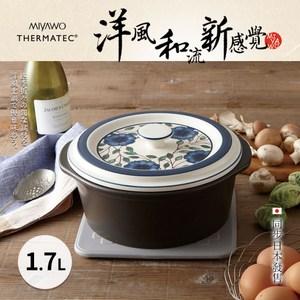 MIYAWO日本宮尾 IH系列7號耐溫差洋風陶土湯鍋1.7L-藍彩富貴THD11-710