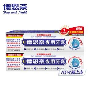 【買二送二】德恩奈 夜用牙膏126g -共4盒