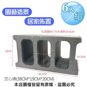 空心磚(38CM*19CM*20CM)(保麗龍材質) 6入/組