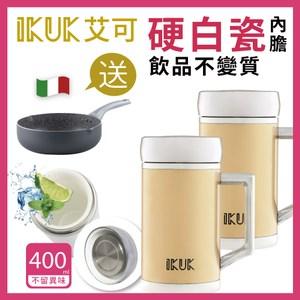 2入送義大利品牌深煎鍋【IKUK】艾可陶瓷保溫杯-手把杯400ml手把杯*2+深煎鍋*1