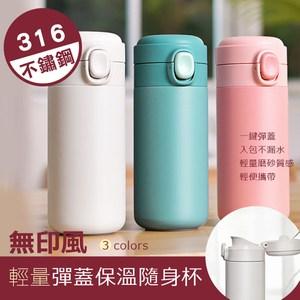 [特價]【EDISH】316不鏽鋼輕量磨砂質感彈蓋保溫杯孔雀綠