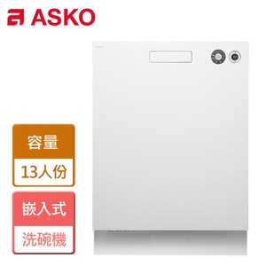 【ASKO 賽寧】嵌入式洗碗機-白色-無安裝服務-DBI133I.W