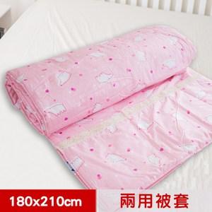 【米夢家居】台灣製造-100%精梳純棉兩用被套(北極熊粉紅-雙人)