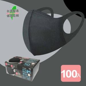 《真心良品xUdlife》吸護雙鋼印醫用拋棄式成人立體口罩-100片