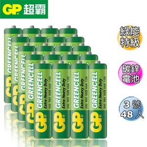 GP綠能特級碳鋅電池3號 48入