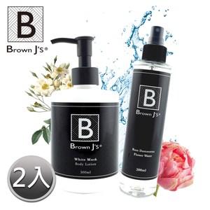 【Brown J's】白麝香絲柔香氛潤膚乳+大馬士革玫瑰植萃純露 兩入組