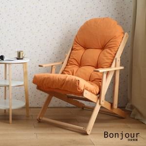 【日安家居】Mort莫特陽光多段式功能椅(4色)橘色