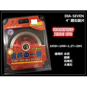 """DIA SEVEN 4"""" 105×10×1.2mm 鑽石鋸片 切片"""
