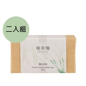 GRANGE璞草園 潔膚皂二入組(薰衣草)95g