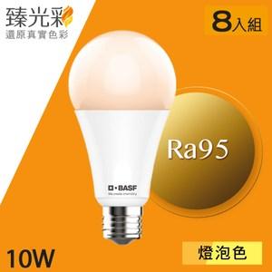 [特價]【臻光彩】LED燈泡10W 自然光/燈泡色 8入組燈泡色*8