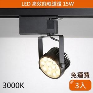 LED高效能15W軌道燈 黑色 黃光 3000K TAB315-3