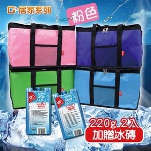 G+居家系列  加大款 防潑水亮彩保溫袋贈冰磚2入-粉色