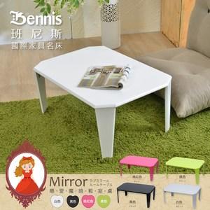 【班尼斯】日本熱賣‧Mirror戀愛魔鏡和室桌(霧面暢銷款)白色