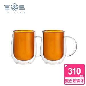 【FUSHIMA富島】Addicted系列雙層玻璃杯310ML-咖*2