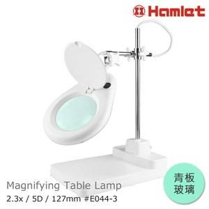 Hamlet 2.3x/5D/127mm XY支臂檯燈放大鏡 青板玻璃2.3x/5D/12